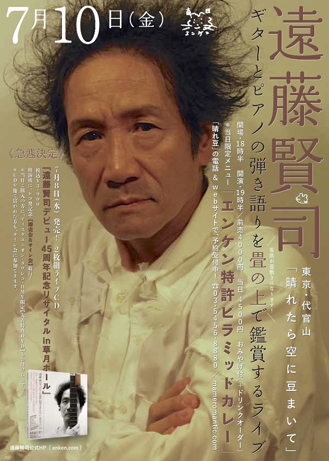 遠藤賢司の画像 p1_40